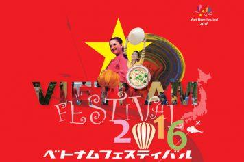 『ベトナムの山奥に学校を!』募金@ベトナムフェスティバル2016