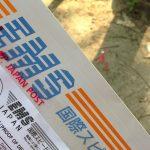 ベトナム・ハノイの郵便事情。普通郵便は手元に届くのか?