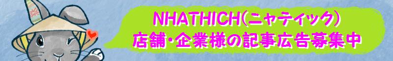 nhathich