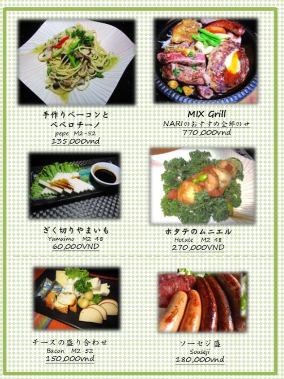 nari-menu-2