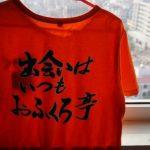 出会いはいつもおふくろ亭【ハノイの日本食レストランでバイト体験】