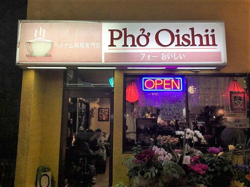 pho-oishi-18