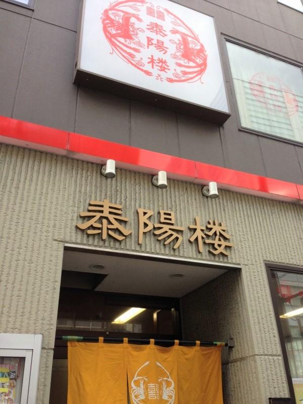 taiyoken (2)