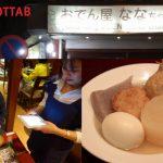 ハノイ在住日本人の心を癒す優しい味『おでん屋ななちゃん』×HOTTAB