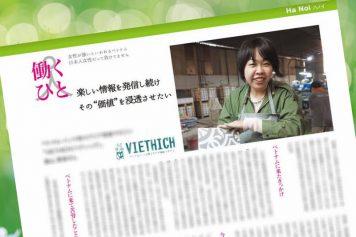 ベトナムのフリー情報誌L.I.Vにインタビューが掲載されました!