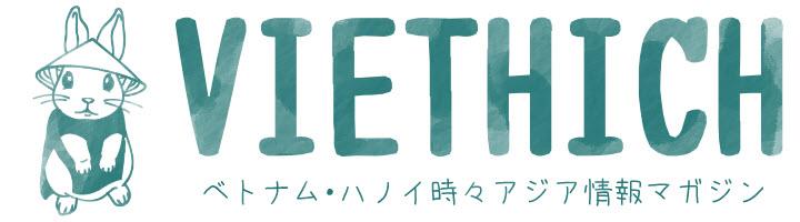 VIETHICH「ベティック」
